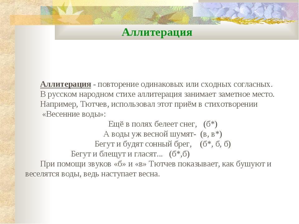 Аллитерация - повторение одинаковых или сходных согласных. В русском народном...