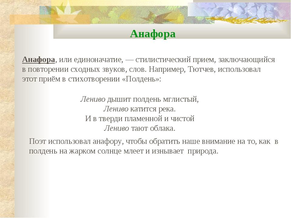Анафора, или единоначатие, — стилистический прием, заключающийся в повторении...