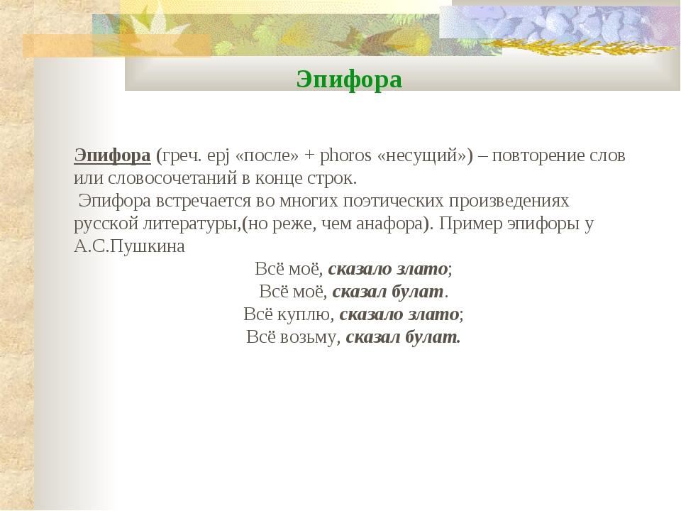 Эпифора (греч. epj «после» + phoros «несущий») – повторение слов или словосоч...