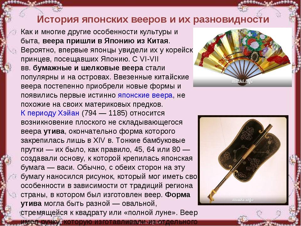 История японских вееров и их разновидности Как и многие другие особенности ку...
