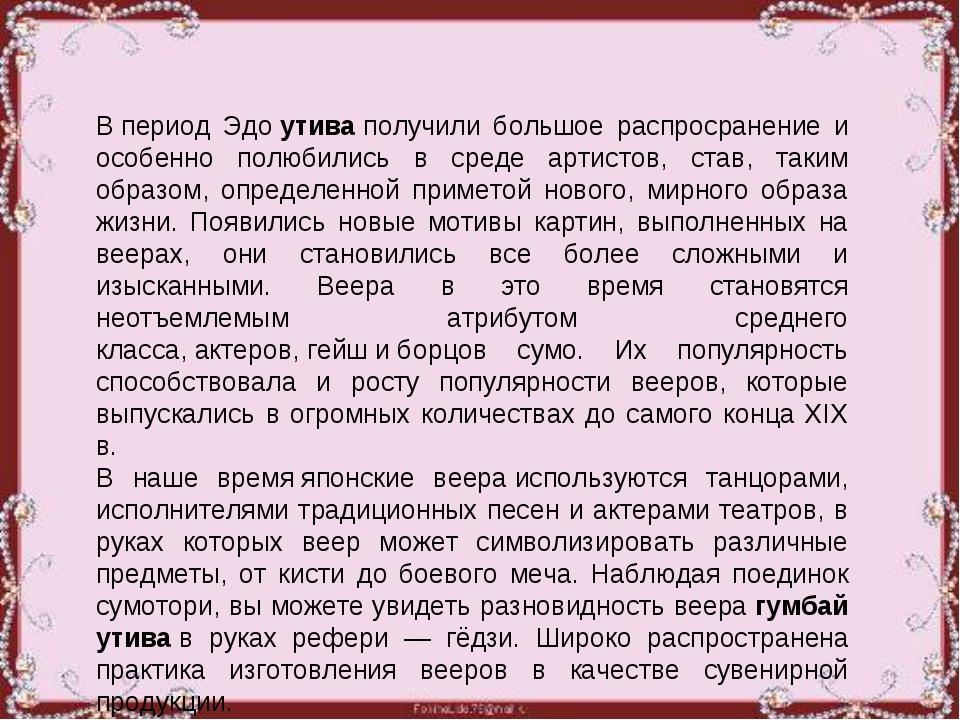 Впериод Эдоутиваполучили большое распросранение и особенно полюбились в ср...