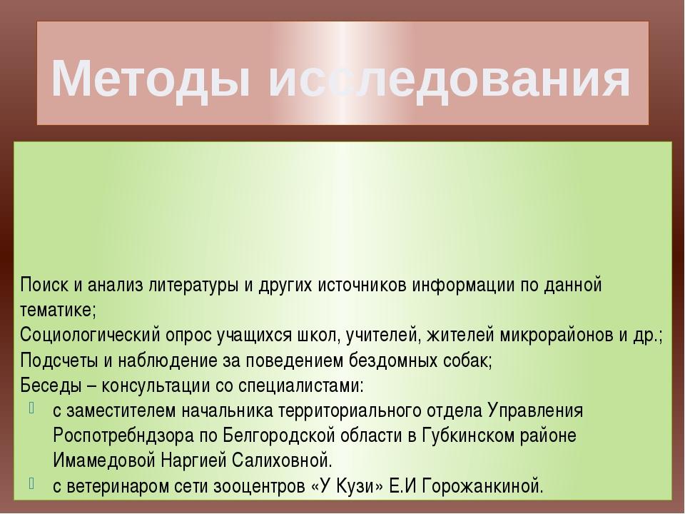 Поиск и анализ литературы и других источников информации по данной тематике;...
