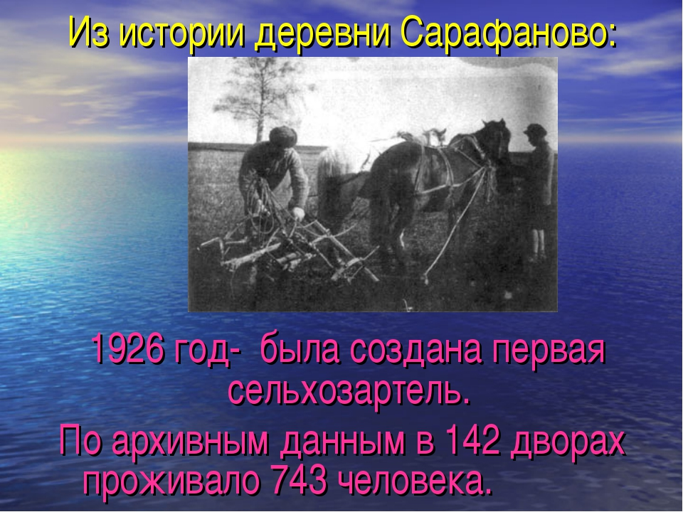 Из истории деревни Сарафаново: 1926 год- была создана первая сельхозартель. П...