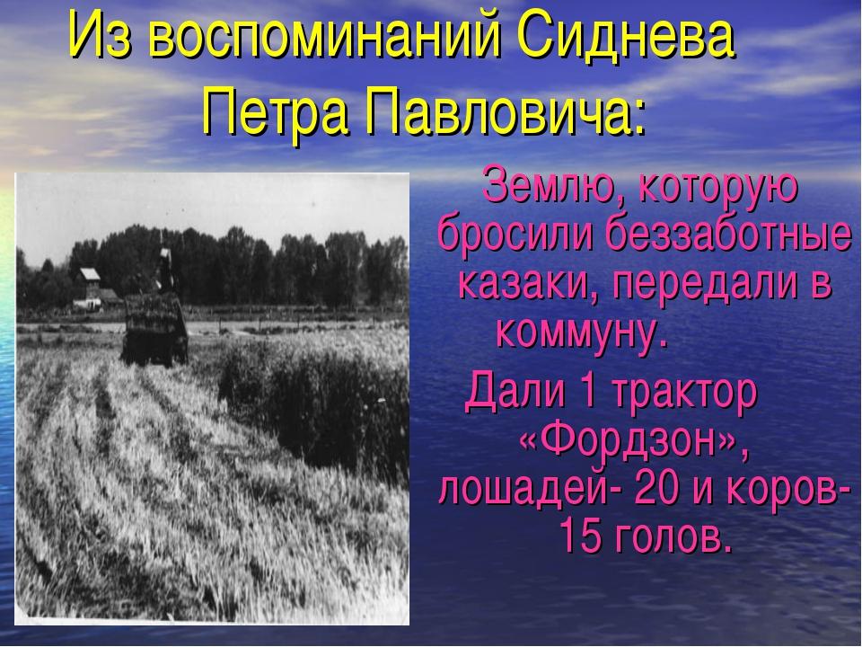 Из воспоминаний Сиднева Петра Павловича: Землю, которую бросили беззаботные к...
