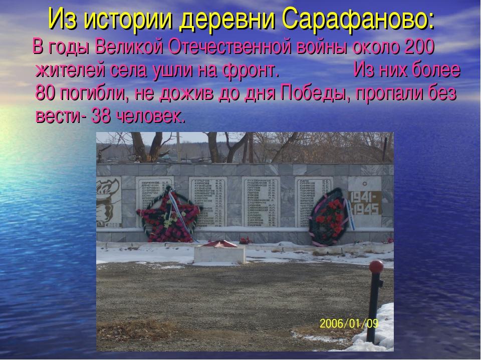 Из истории деревни Сарафаново: В годы Великой Отечественной войны около 200 ж...