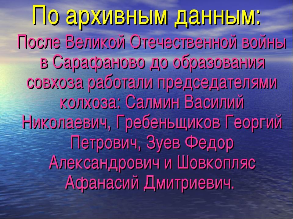 По архивным данным: После Великой Отечественной войны в Сарафаново до образов...