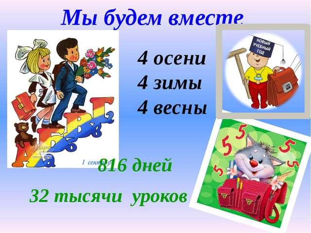 Мы будем вместе 4 осени 4 зимы 4 весны 32 тысячи уроков 816 дней