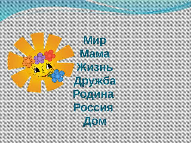Мир Мама Жизнь Дружба Родина Россия Дом