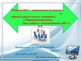 Развитие ИКТ – компетентности педагога: от общепользовательского компонента