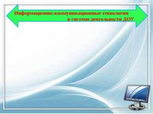 Информационно-коммуникационные технологии в системе деятельности ДОУ