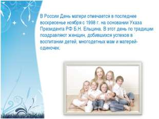 В России День матери отмечается в последнее воскресенье ноября с 1998 г. на о