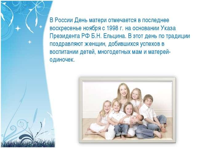 В России День матери отмечается в последнее воскресенье ноября с 1998 г. на о...