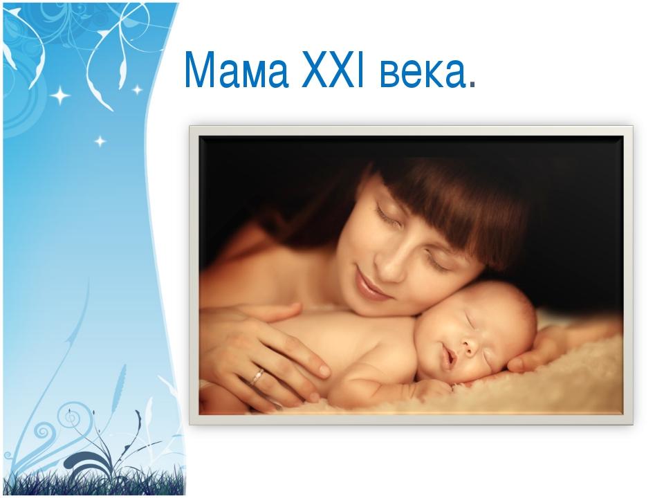 Мама XXI века.