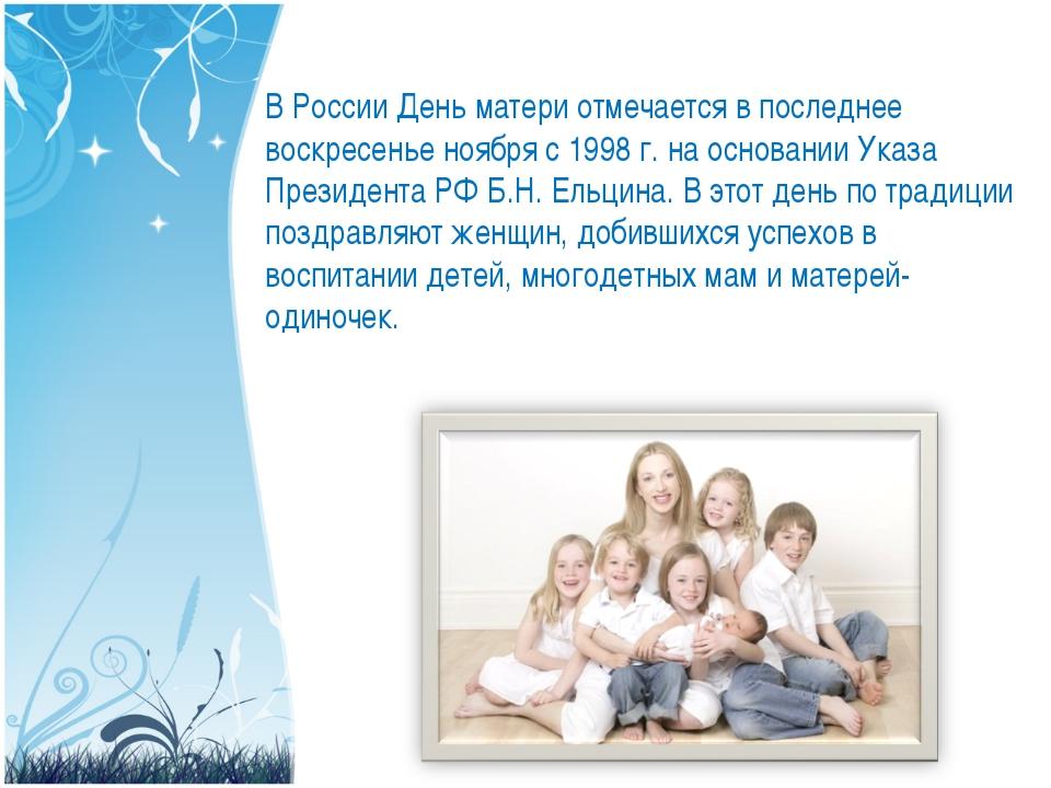 Поздравления матери 3 детей
