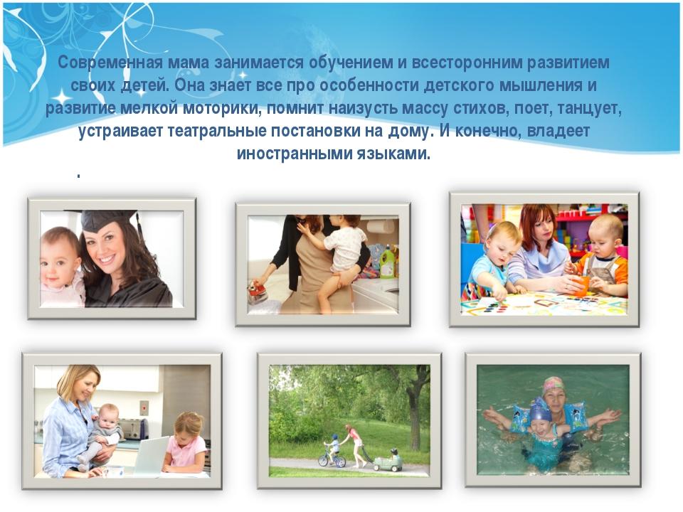 Современная мама занимается обучением и всесторонним развитием своих детей. О...