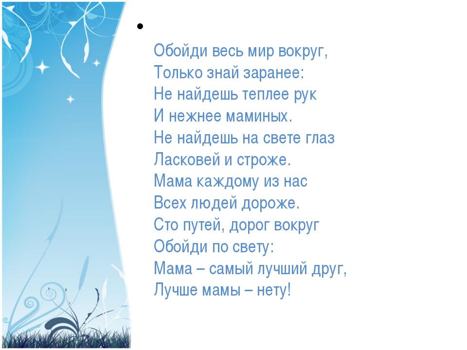 Стих знают это все на свете