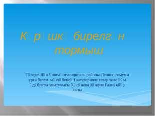Көрәшкә бирелгән тормыш Төзеде: Яңа Чишмә муниципаль районы Ленино гомуми ур
