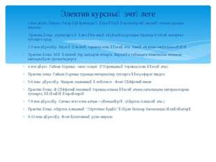 1 нче дәрес. Кереш. Татар әдәбиятында Җәлил һәм җәлилчеләр иҗатының тоткан ур