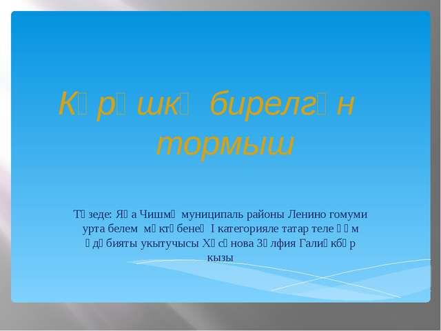 Көрәшкә бирелгән тормыш Төзеде: Яңа Чишмә муниципаль районы Ленино гомуми ур...