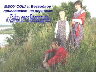 МБОУ СОШ с. Безводное приглашает на вернисаж