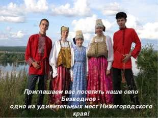 Приглашаем вас посетить наше село Безводное - одно из удивительных мест Нижег