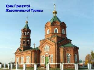 Храм Пресвятой Живоначальной Троицы