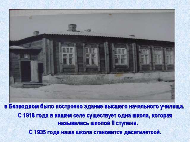 в Безводном было построено здание высшего начального училища. С 1918 года в н...