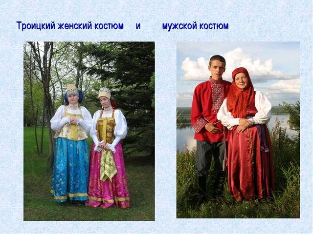 Троицкий женский костюм и мужской костюм