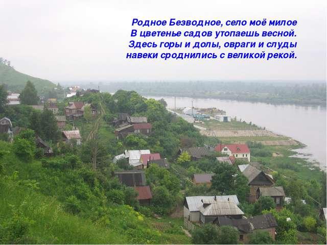 Родное Безводное, село моё милое В цветенье садов утопаешь весной. Здесь горы...