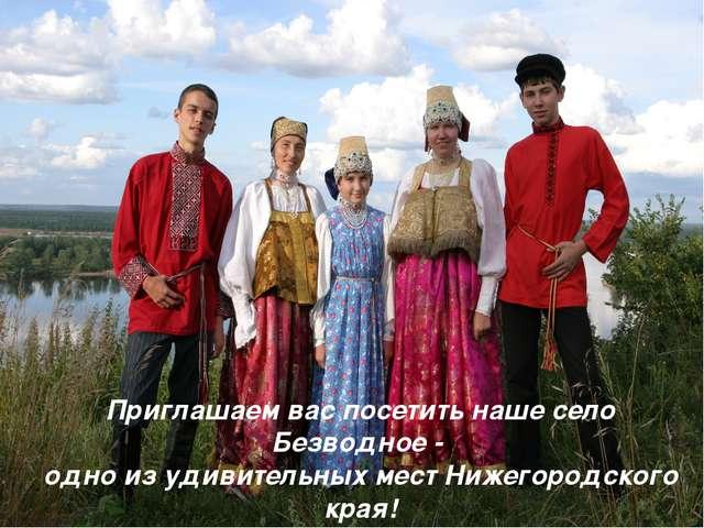 Приглашаем вас посетить наше село Безводное - одно из удивительных мест Нижег...