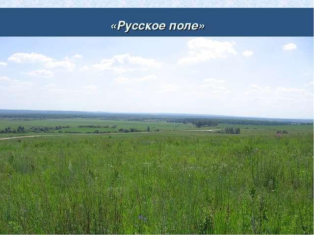 «Русское поле»
