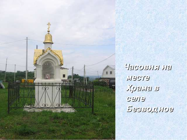 Часовня на месте Храма в селе Безводное