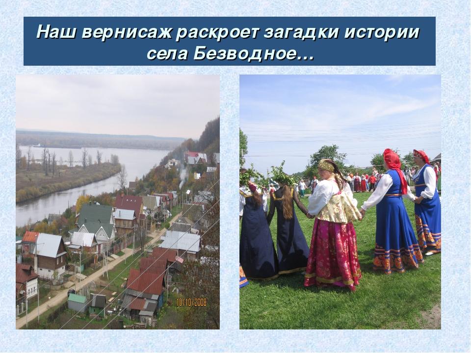 Наш вернисаж раскроет загадки истории села Безводное…