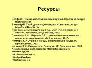 Ресурсы Биофайл. Научно-информационный журнал. Ссылка на ресурс: http://biofi