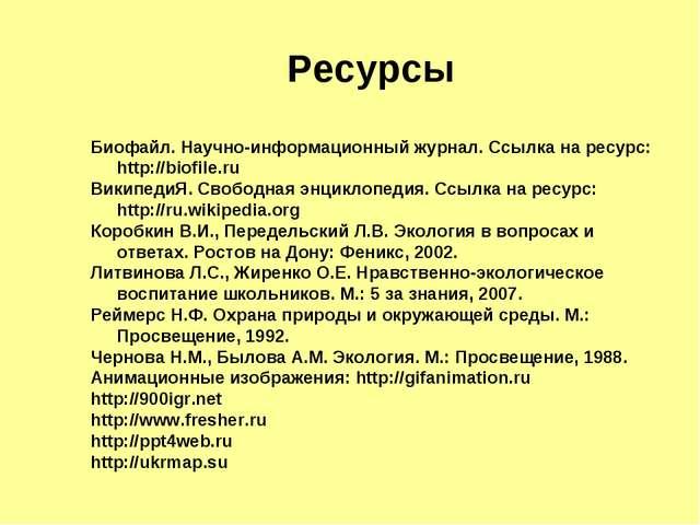 Ресурсы Биофайл. Научно-информационный журнал. Ссылка на ресурс: http://biofi...
