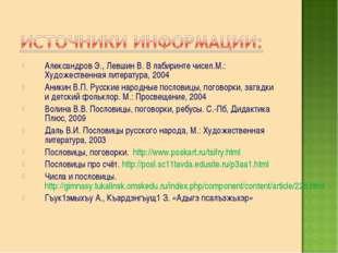 Александров Э., Левшин В. В лабиринте чисел.М.: Художественная литература, 20