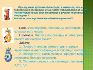 При изучении русского фольклора, я заметила, что в пословицах и поговорках о