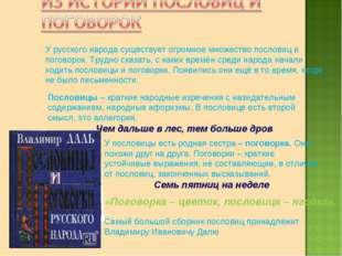 У русского народа существует огромное множество пословиц и поговорок. Трудно