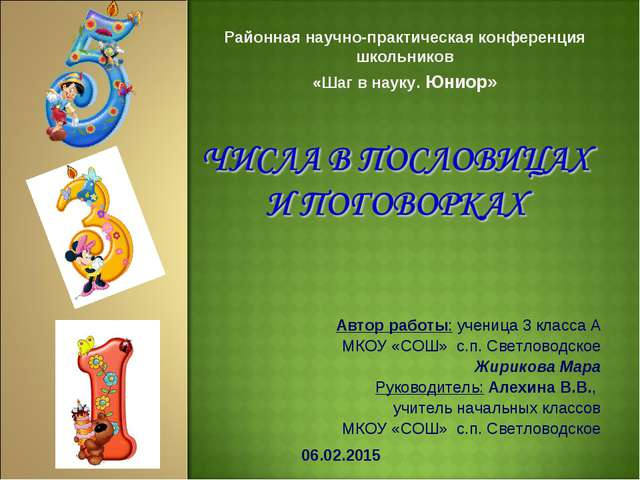 Районная научно-практическая конференция школьников «Шаг в науку. Юниор» Авто...