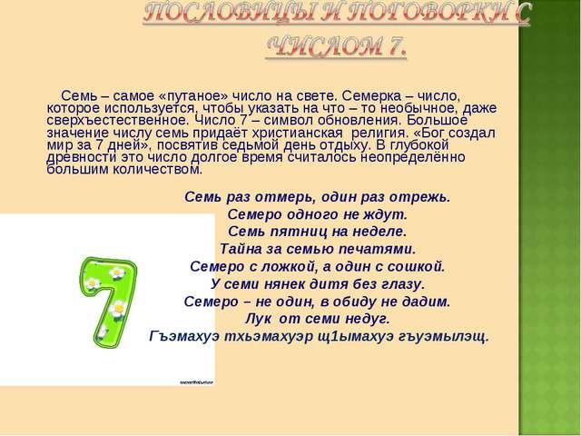 Семь – самое «путаное» число на свете. Семерка – число, которое используется...