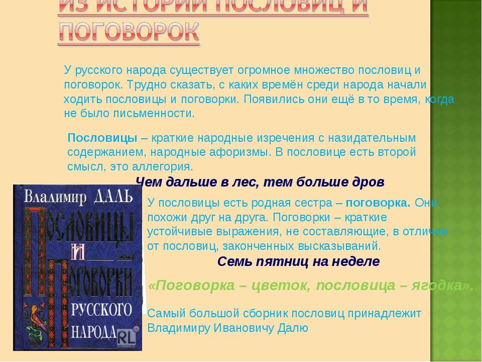 У русского народа существует огромное множество пословиц и поговорок. Трудно...