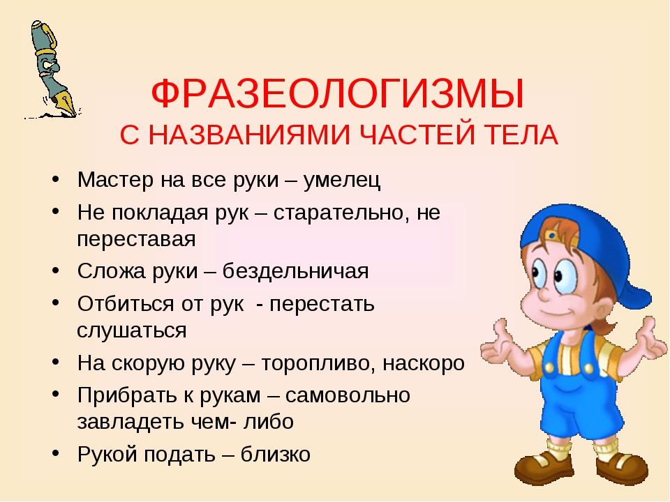 Презентация по русскому языку на тему фразеологизмы (5 класс)