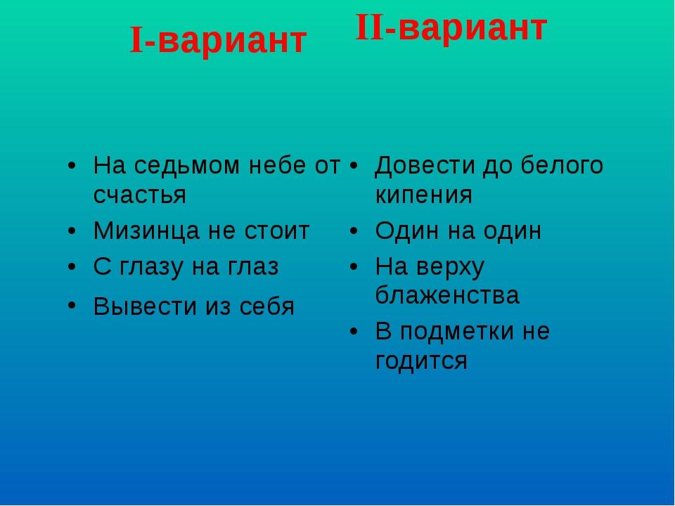 На седьмом небе от счастья Мизинца не стоит С глазу на глаз Вывести из себя Д...