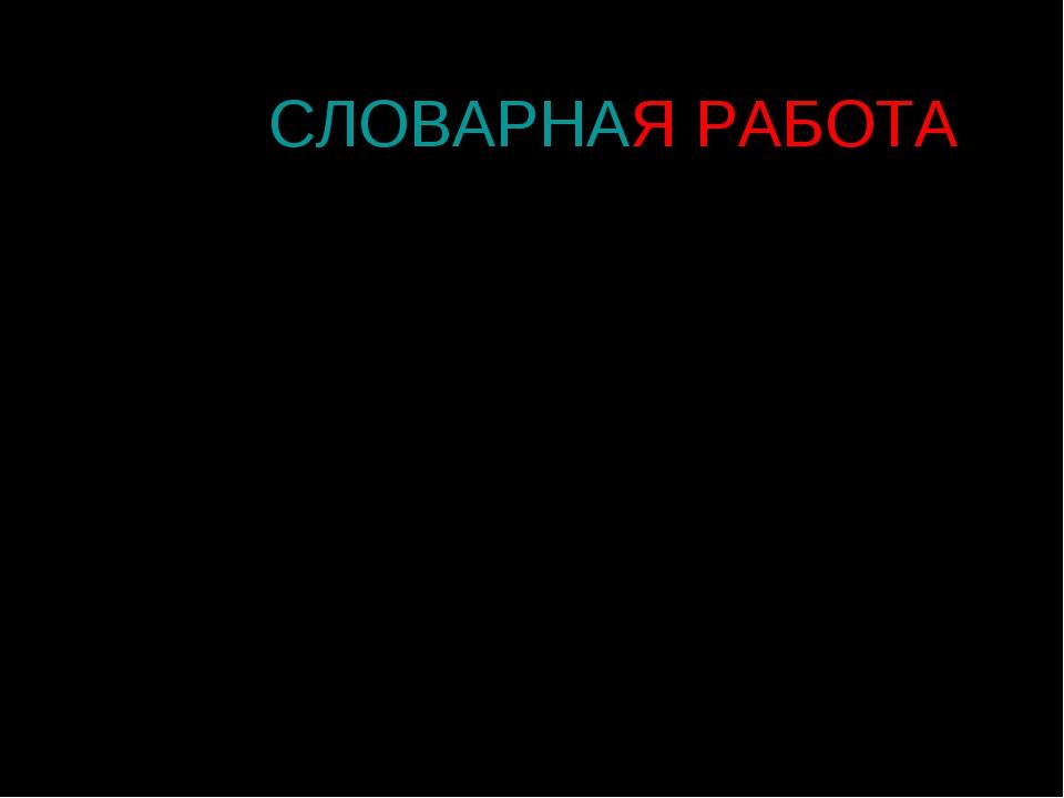 СЛОВАРНАЯ РАБОТА Неуёмных ( неудержимых) – тоқтатылмас Героев порывистых ( с...