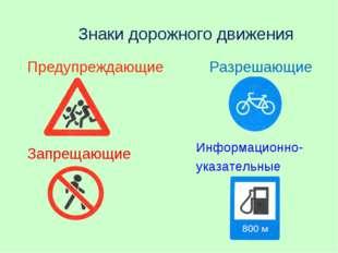 Знаки дорожного движения Запрещающие Предупреждающие Разрешающие Информационн