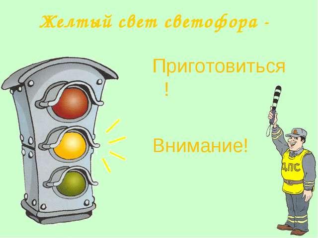 Желтый свет светофора - Приготовиться! Внимание!