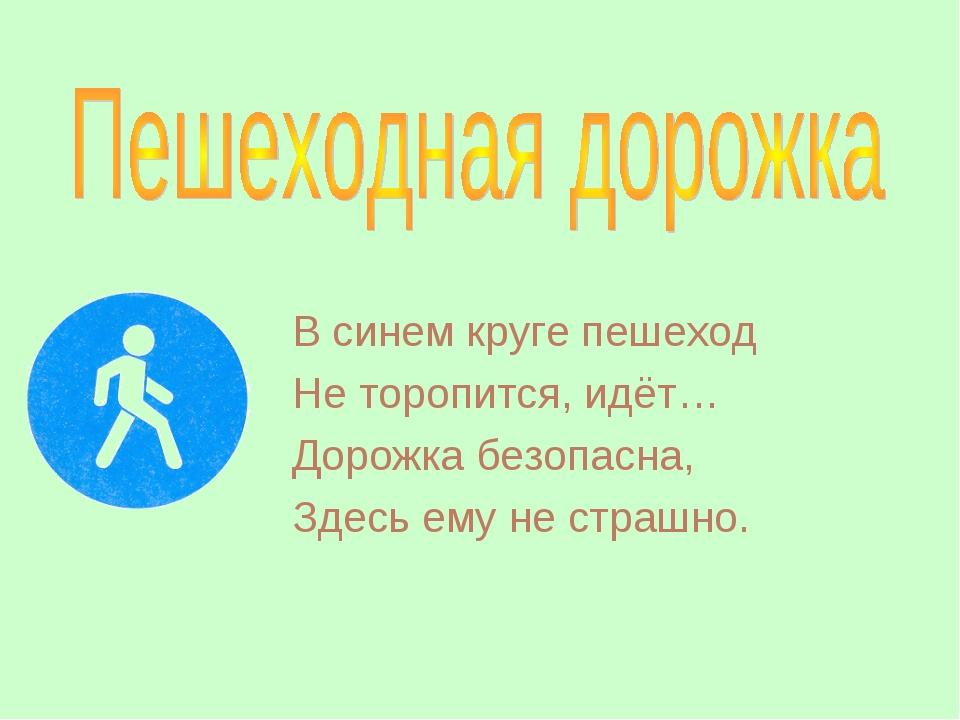 В синем круге пешеход Не торопится, идёт… Дорожка безопасна, Здесь ему не стр...