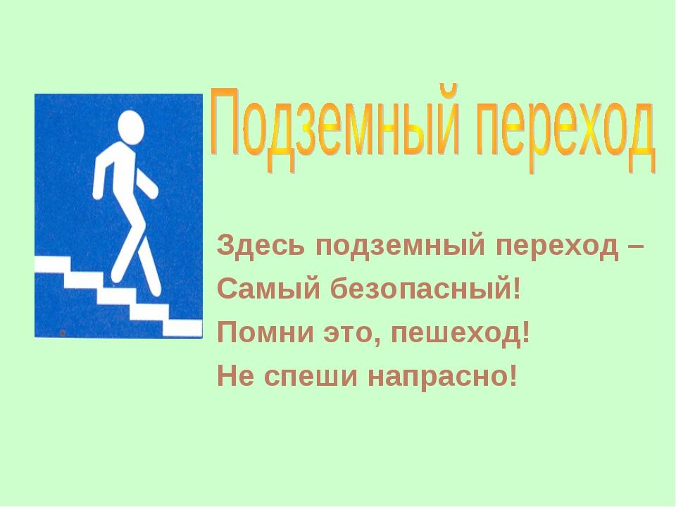 Здесь подземный переход – Самый безопасный! Помни это, пешеход! Не спеши напр...