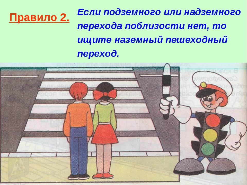 Правило 2. Если подземного или надземного перехода поблизости нет, то ищите н...