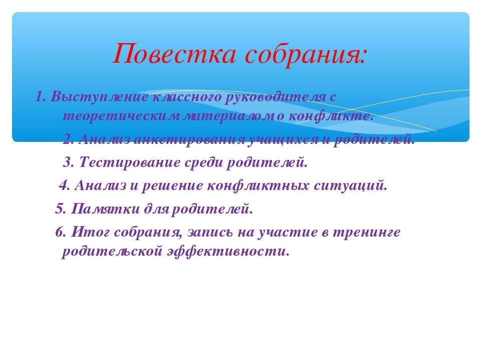 1. Выступление классного руководителя с теоретическим материалом о конфликте...